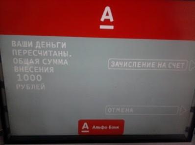 Как пользоваться банкоматом Альфа-банка для погашения кредита