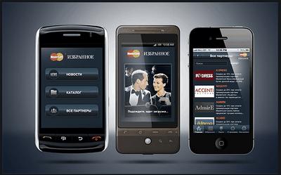 Мобильное приложение MasterCard ИЗБРАННОЕ
