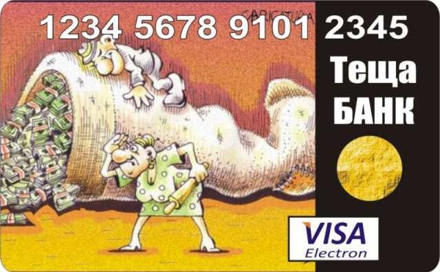 Анекдоты и прикольные картинки про кредитные карты