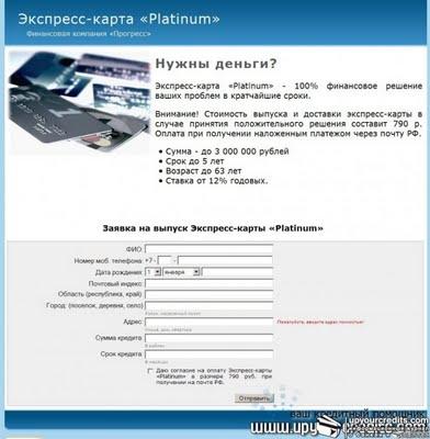 Как отказаться от фиктивной кредитной карты полученной по почте?