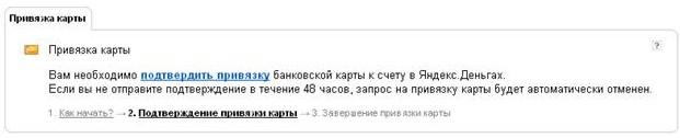 Яндекс.Деньги и банковские карты