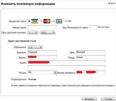 Как привязать QIWI Visa Virtual к учетной записи Apple ID?