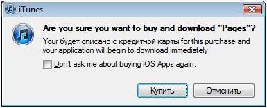 Как совершать покупки в iTunes Store с помощью QIWI Visa Virtual?