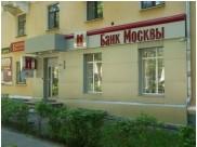 Как проверить баланс карты Банк Москвы по телефону, интернету, банкомату и у оператора