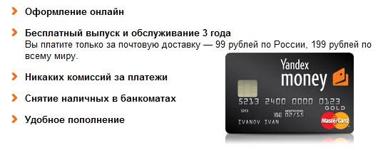 Банковская карта Яндекс деньги, очевидные преимущества использования