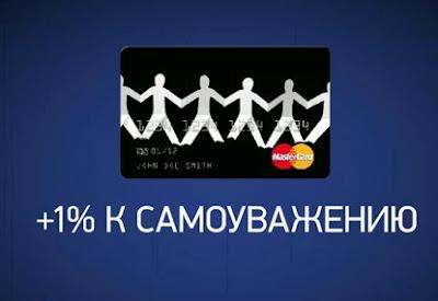 Кредитная карта Навального