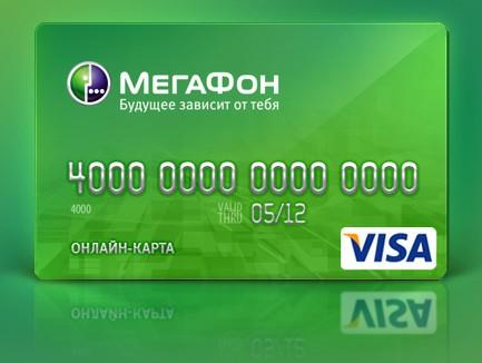 Виртуальная онлайн-карта МегаФон-Visa
