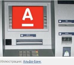 Альфа-Банк создает банкоматную сеть для снятия наличных без комиссии