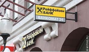 Для получения банковской карты Райффайзенбанка нужен только паспорт