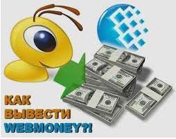 Как вывести средства с WebMoney на банковскую карту