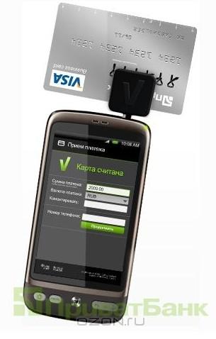 Прием карт через смартфоны при помощи гаджета от Приватбанка