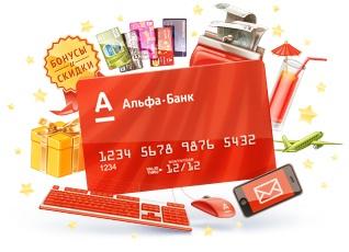 альфа банк кредитные карта кредит пенсионеру онлайн на карту