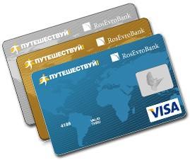 РосЕвроБанк совместно с тур операторами предлагает кобрендовые карты
