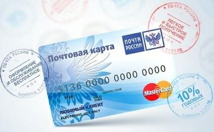 """""""Почта России"""" выпустила свою банковскую карту"""