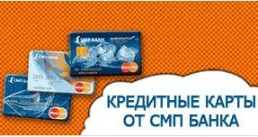 СМП Банк изменил условия по кредитным картам