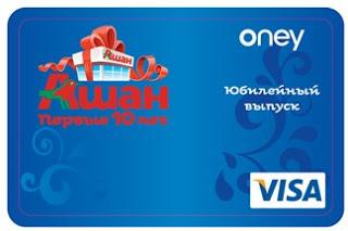 Новая кредитная карта АШАН