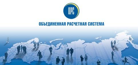 Объединенная расчетная система «ОРС»