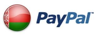 Когда Беларусь наконец подключится к системе PayPal?
