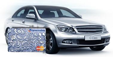Mercedes-Benz класса С в подарок за покупки по карте Промсвязьбанка