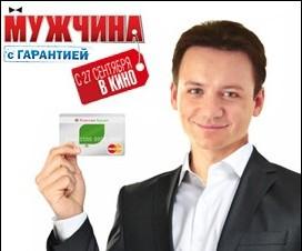 «Ренессанс Кредит» дарит фирменные чехлы для Прозрачной карты