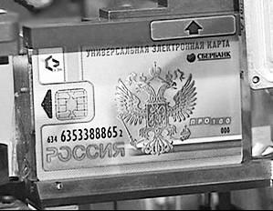 УЭК, которая должна была заменить общегражданский паспорт, самой нашли замену