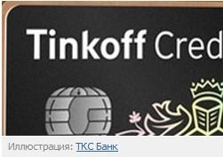 ТКС Банк: карта без подвоха