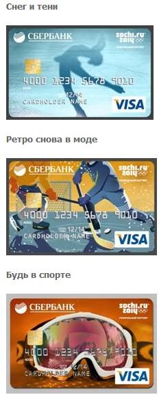 Сбербанк и Visa отмечают 500 дней до начала Игр в Сочи