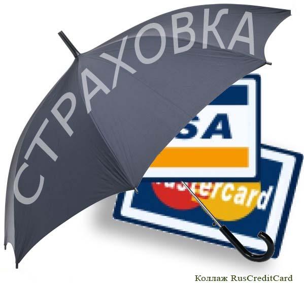 Нужна ли страховка владельцам кредитных карт
