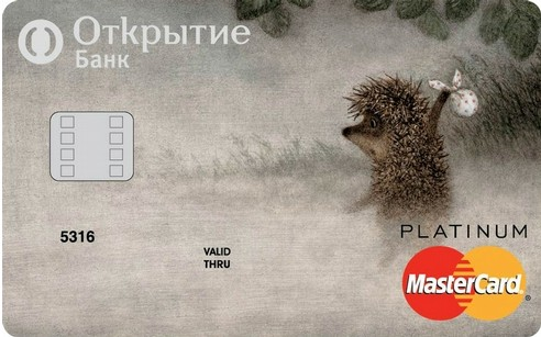 """Ежик в тумане"" на картах MasterCard Platinum от Банка Открытие"