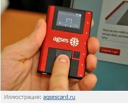 AGSES-карты — новый тип устройств для защиты онлайн-трансакций