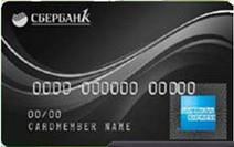 Black и Platinum American Express Сбербанка России