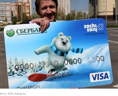 ЦБ предупредил о возможных проблемах с картами гостей Олимпиады-2014