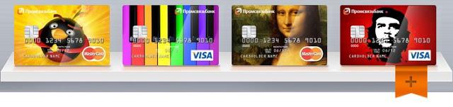 Промсвязьбанк открывает Интернет-магазин банковских карт