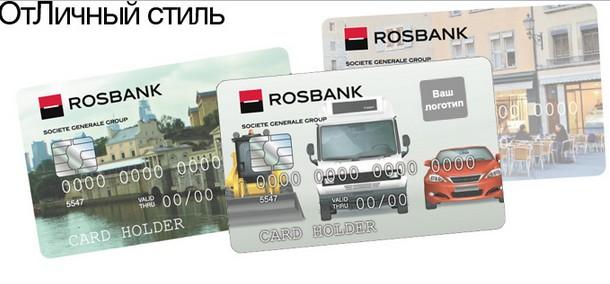 Росбанк начал выпуск бизнес-карт с индивидуальным дизайном