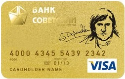 Жерар Депардье на карте Visa Gold банка Советский