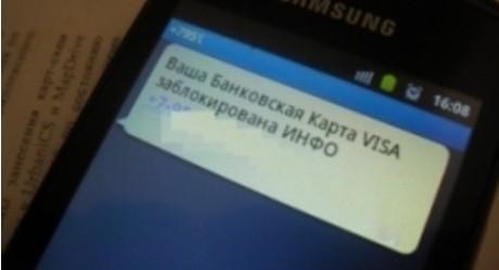SMS-мошенники угрожают владельцам банковских карт
