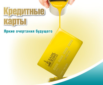 Пополнение карт банка Зенит стало возможным в салонах МТС