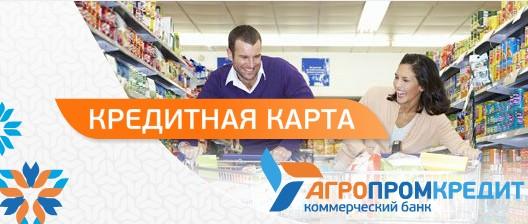 Банк «Агропромкредит» начал выдавать кредитные карты всего по одному документу
