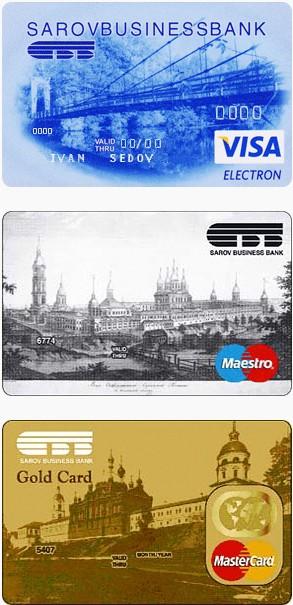 Держатели банковских карт Саровбизнесбанка могут выиграть денежные призы