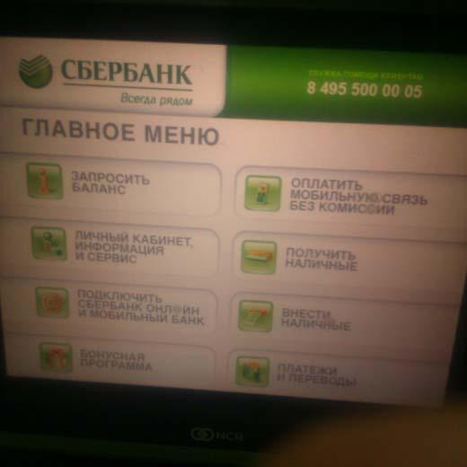 как проверить баланс карты сбербанка онлайн кредитная карта перекресток альфа банк условия