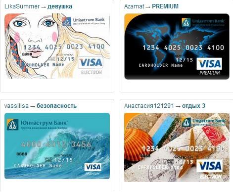 Юниаструмбанк: как должны выглядеть банковские карты