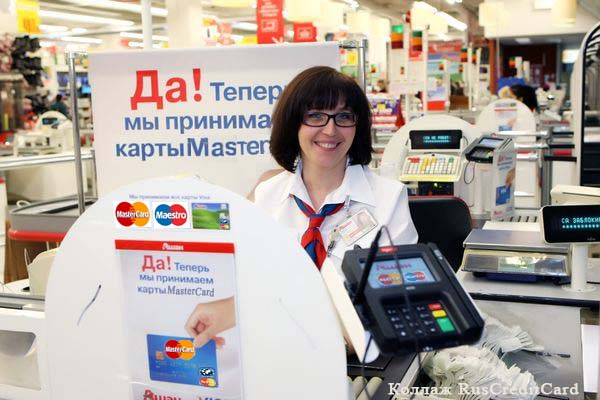АШАН начал приём карт MasterСard и Maestro