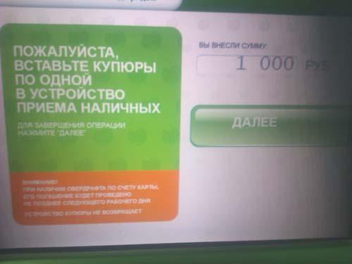 Как положить деньги на карту Сбербанка в банкомате