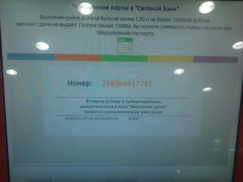 Как пополнить карту Связного банка через терминал