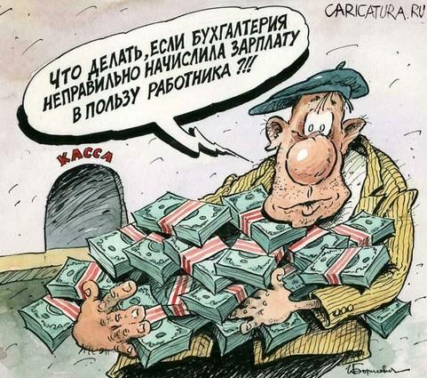 Если банкомат выдал больше денег