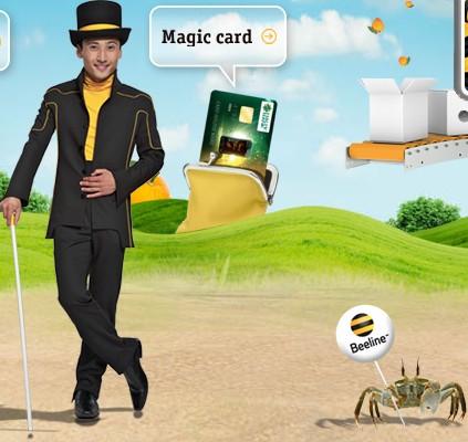 «Magic Card» от Народного банка Казахстана и Beeline на платформе Visa