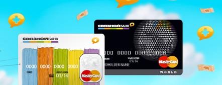 Связной Банк повысил проценты по карточным кредитам