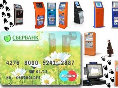 Пополнить счет кредитной карты сбербанка