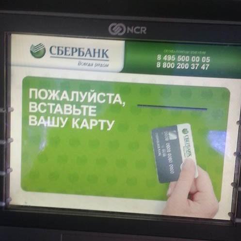инструкция по загрузке банкоматов - фото 8