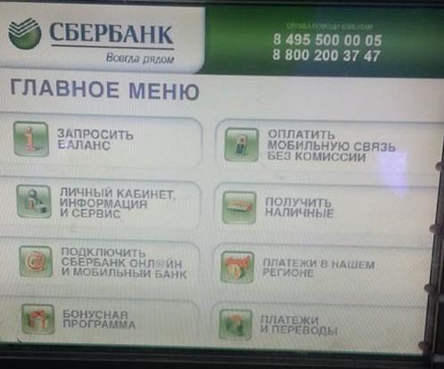 Как по номеру транзакции узнать где деньги